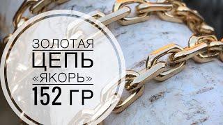 Золотые цепочки мужские якорное плетение
