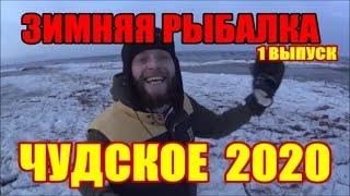 Рыбалка на псковском озере 2020 базы