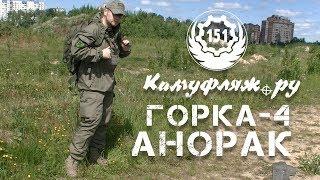Модный приговор. Горка и Калаш наше все.  Костюм Горка-4 анорак  от Камуфляж.ру