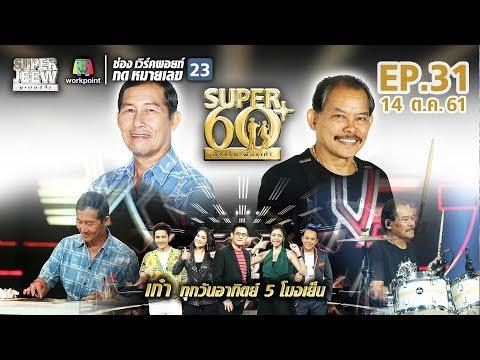 SUPER 60+ อัจฉริยะพันธ์ุเก๋า    EP.30   14 ต.ค. 61 Full HD