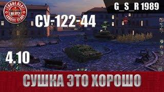 WoT Blitz - Универсальня премиум ПТ САУ СУ -122 -44 - World of Tanks Blitz (WoTB)