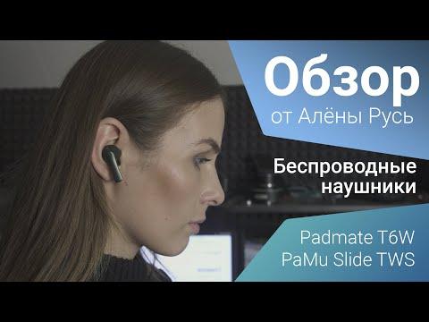 Padmate T6W PaMu Slide TWS — Обзор от Алены Русь!