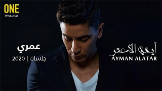 تحميل اغاني Ayman Alatar - Omri   أيمن الأعتر - عمري MP3