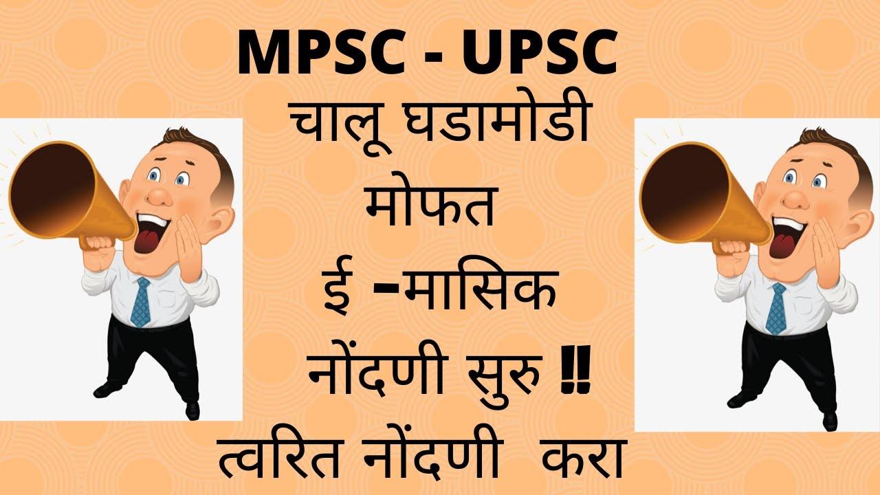 MPSC - UPSC च्या विद्यार्थ्यांसाठी साठी चालू घडामोडींचे मासिक 'मोफत'  !! MahaNMK चा नवा उपक्रम !