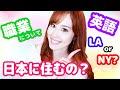 【日本語 質問コーナー】職業は?家族は?どうしてアメリカ育ちなのに日本語が話せるの?【メロディーモリタ】