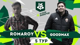 КУБОК ФИФЕРОВ   РОМАРОЙ vs  ГУДМАКС