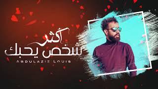 تحميل اغاني عبدالعزيز لويس - اكثر شخص يحبك (حصريآ) | 2018 MP3