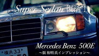 特集「スーパーセダン復活!」メルセデス・ベンツ500E 阪 和明氏インプレッション