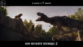 МИР ЮРСКОГО ПЕРИОДА 2   в кино с 7 июня