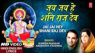 Shaniwar  Special Bhajan !! Jai Jai Hey Shaniraj Dev !!  Hindi English Lyrics !!  Surya Putra Shani Dev