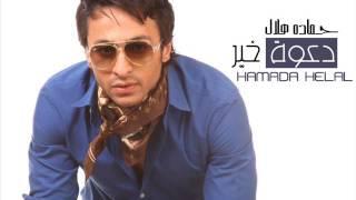 حماده هلال - دعوة خير Hamada Helal - Daawit Kheer تحميل MP3
