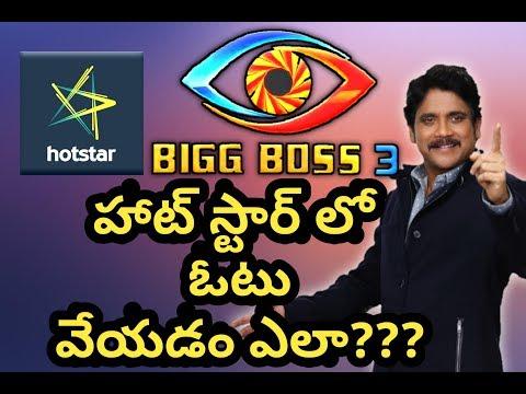 Download How To Voting Biggboss 3 In Hotstar App Video 3GP Mp4 FLV