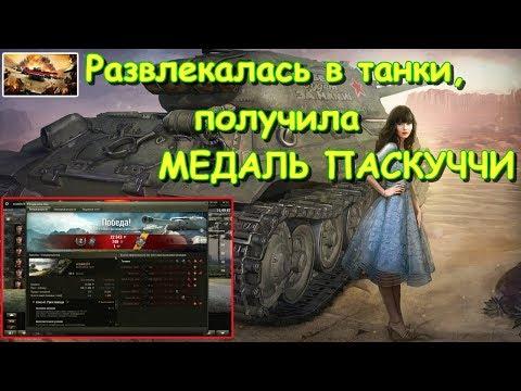 World of Tanks 2019,  Развлекалась игрой в танки и получила МЕДАЛЬ ПАСКУЧЧИ!