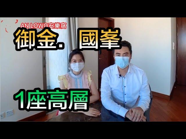 【#代理Derek 推介】尖沙咀御金.國峯1座高層