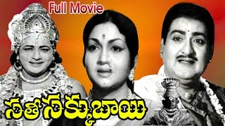 Sati Sakkubai Full Length Telugu Movie || SV Ranga Rao, Anjali Devi || Ganesh Videos - DVD Rip..