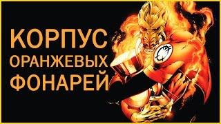 Оранжевый Агент - Ларфлиз / Agent Orange - Larfleeze [ORIGIN]