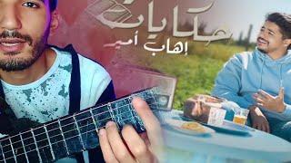 تعليم أغنية إيهاب أمير - حكايات ihab amir (hikayat ) Guitar lesson تحميل MP3