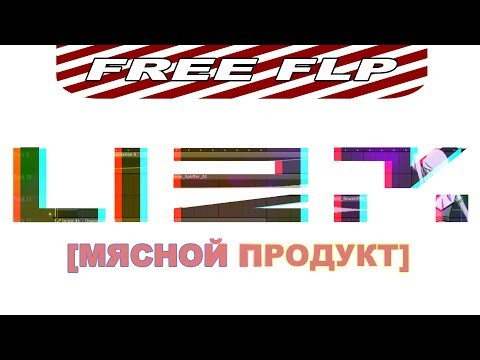Скачать бесплатный минус Элджей + проект fl studio flp [Мясной продукт] Allj Ultima2m