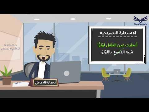 الاستعارة    حمادة الدماطي   اللغة العربية الصف الثالث الثانوى الترمين   طالب اون لاين