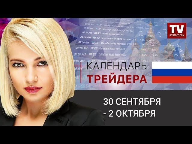 InstaForex tv calendar. Календарь трейдера на 30 сентября - 2 октября: Ждем продолжения снижения евро