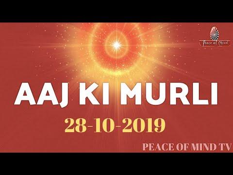 आज की मुरली 28-10-2019 | Aaj Ki Murli | BK Murli | TODAY'S MURLI In Hindi | BRAHMA KUMARIS | PMTV (видео)