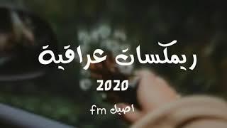 ريمكسات عراقيه 2020 كل الاغاني تحميل MP3