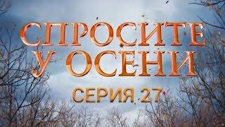 Спросите у осени - 27 серия (HD - качество!) | Премьера - 2016 - Интер