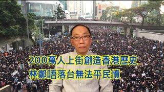 20190617 200萬人上街創造香港歷史 林鄭唔落台無法平民憤