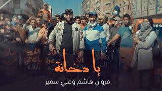 مروان هاشم و علي سمير - يا دخانة (فيديو كليب)|2020