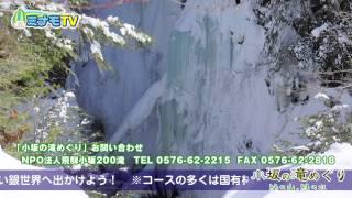 真冬に行く小坂滝めぐりの旅 〜ミナモTV〜