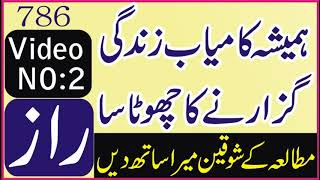 Short Secrete Of A Successful Life | Story In Urdu | Saba G Library