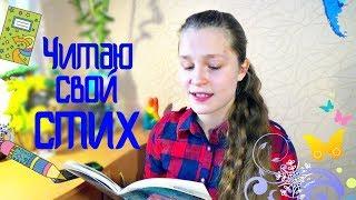 Мой стих  | РОССИЯ