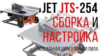 Настройка и подготовка к работе мобильной циркулярной пилы JET JTS-254