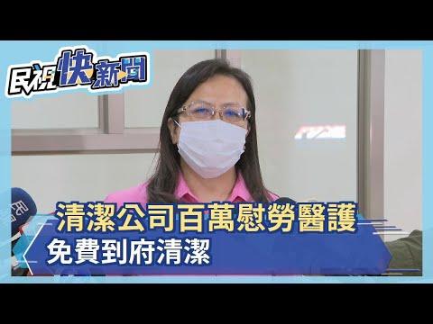民視快新聞:清潔公司百萬慰勞醫護 免費到府清潔