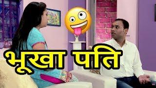 भूखा पति | Husband Wife Hilarious Jokes | Funny Comedy Videos | Maha Mazza