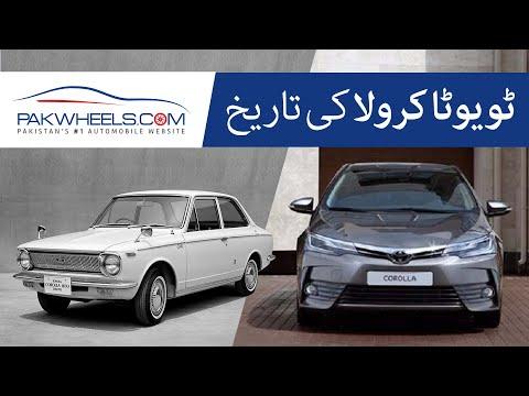 History of Toyota Corolla Generations | PakWheels