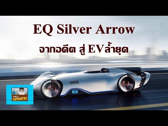 Smile Update: EQ Silver Arrow รถยนต์ไฟฟ้าคลาสสิคจาก Mercedes-Benz