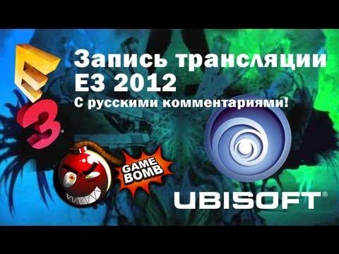 Запись трансляции Е3 2012 на сайте Gamebomb.ru - Ubisoft (HD) 3 ч. из 4