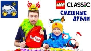 Лего Классик ツ Неудачные дубли и Смешные кадры ツ Картонка новые серии
