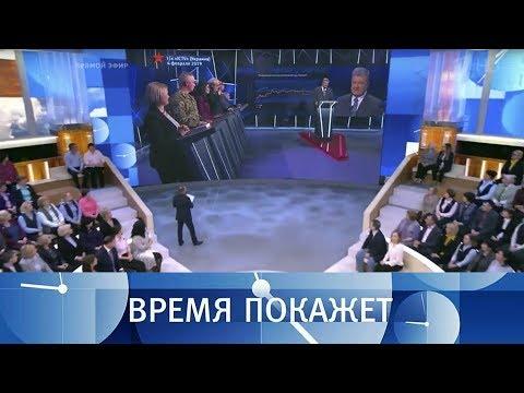 Украина: курс на НАТО. Время покажет. Выпуск от 07.02.2019