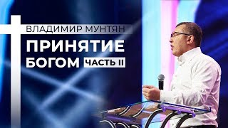 Владимир Мунтян - Принятие Богом / Гора Моисея 2018