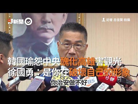 韓國瑜怨中央醜化高雄害觀光 徐國勇:是你在破壞自己的形象