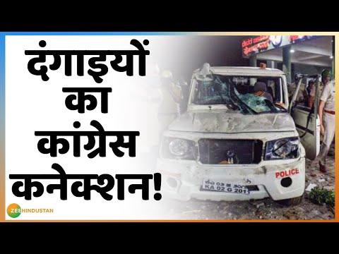 Bengaluru Violence:  Bengaluru दंगे में Congress का कलीम पाशा Arrest   Karnataka     ख़बर HOT है :