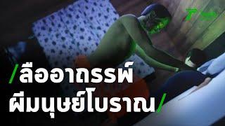 ลืออาถรรพ์ผีมนุษย์โบราณบีบคอ | 14-07-63 | ไทยรัฐนิวส์โชว์