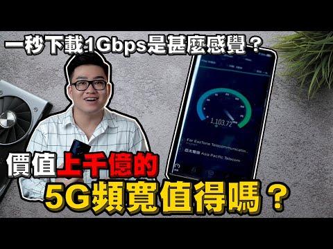 競標價值上千億的5G值得使用嗎?