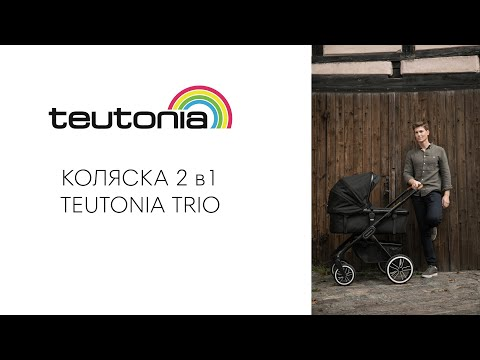 Teutonia Trio коляска 2 в 1 Black/Urban Black
