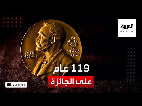العرب اليوم - شاهد: من صناعة الموت إلى دعم العلم والسلام.. 119 عاما على جائزة نوبل