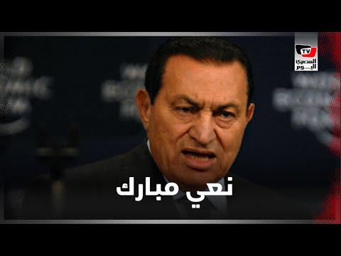 البرادعي و وائل غنيم وأبوتريكة .. هكذا نعى الفنانون والسياسيون و الشخصيات العامة رحيل حسني مبارك