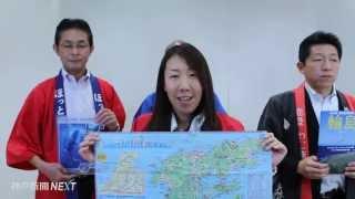 ほっと石川観光キャンペーン