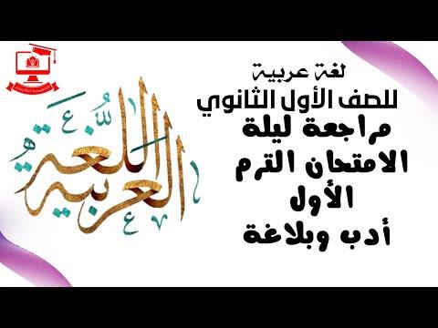 لغة عربية للصف الأول الثانوي 2021 الحلقة 29  - مراجعة ليلة الامتحان الترم الأول ( 1 ) أدب وبلاغة